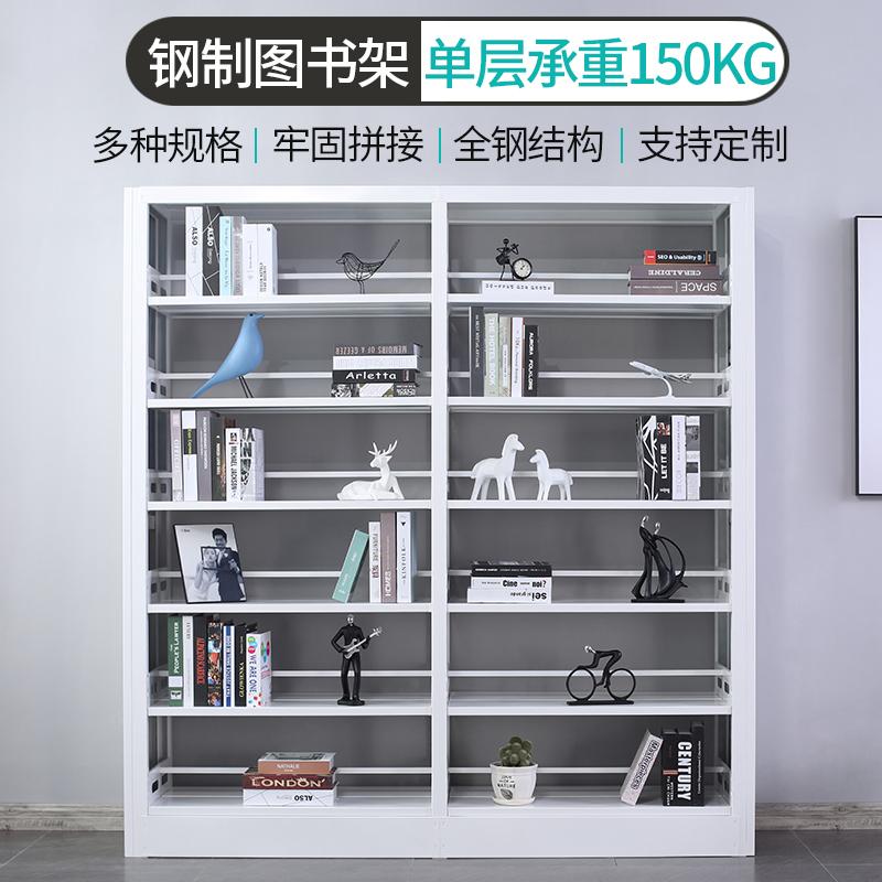 学校图书馆书店专用双面钢制书架儿童书籍阅览室图书音像货架厂家