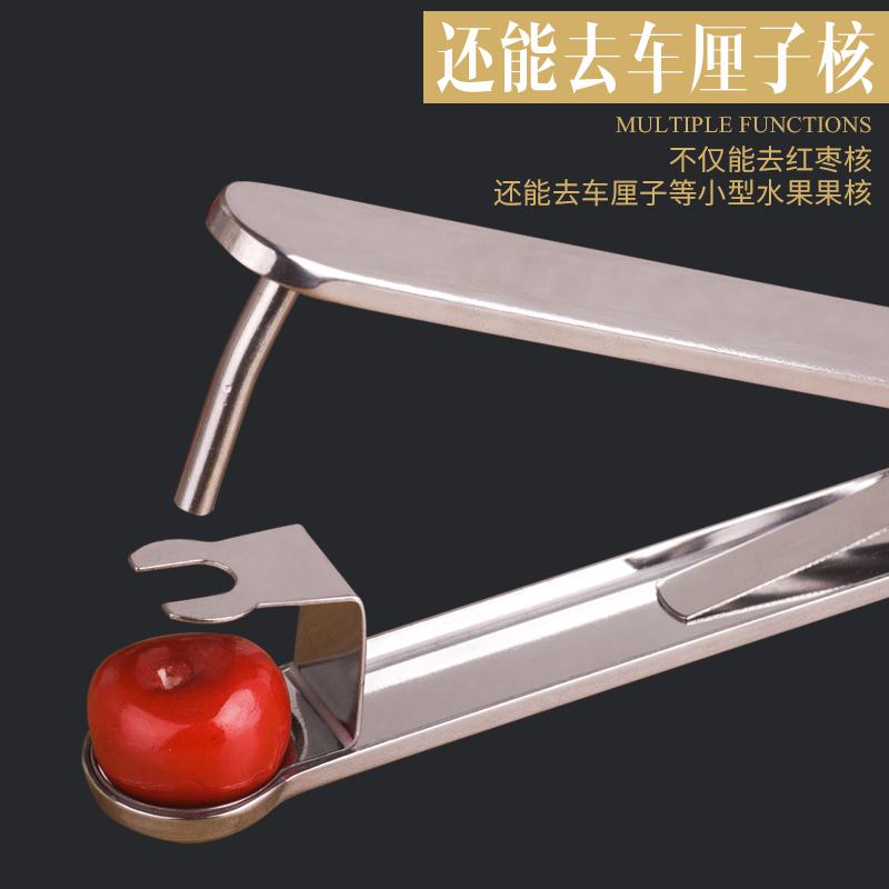 红枣去核器 304不锈钢去枣核樱桃去籽山楂取芯器神器厨房小工具