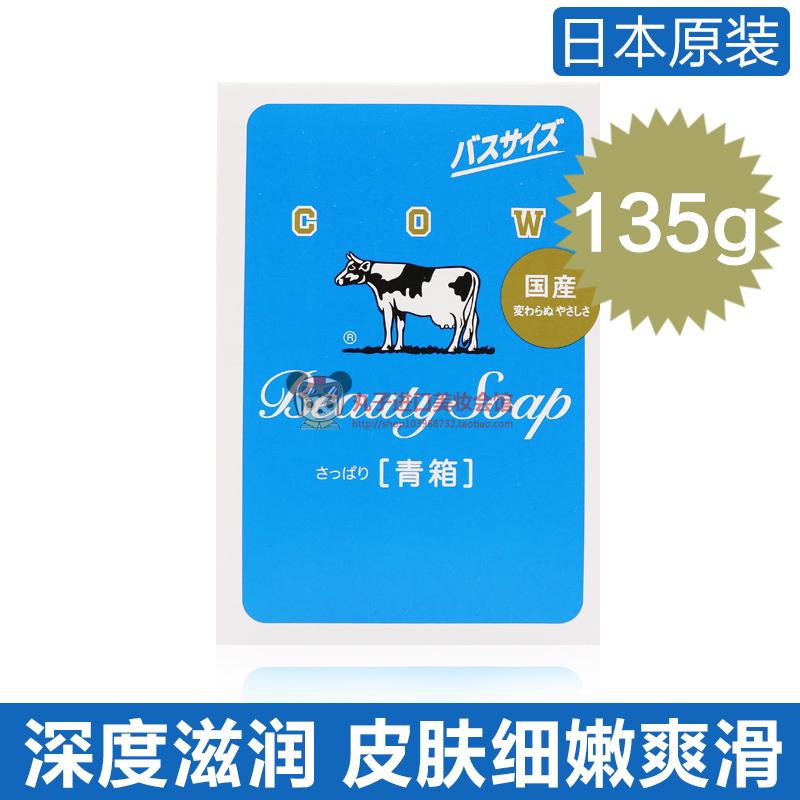日本進口COW牛乳石鹼牛奶沐浴香皂潔面洗澡清爽茉莉花香135g肥皂