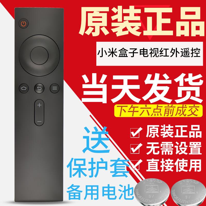 小米盒子1/2/3代增強版黑色盒4A4C4S小米電視紅外遙控器MDZ-05/06/09/16-AA MDZ-09-AK盒子L32M5-AZ通用