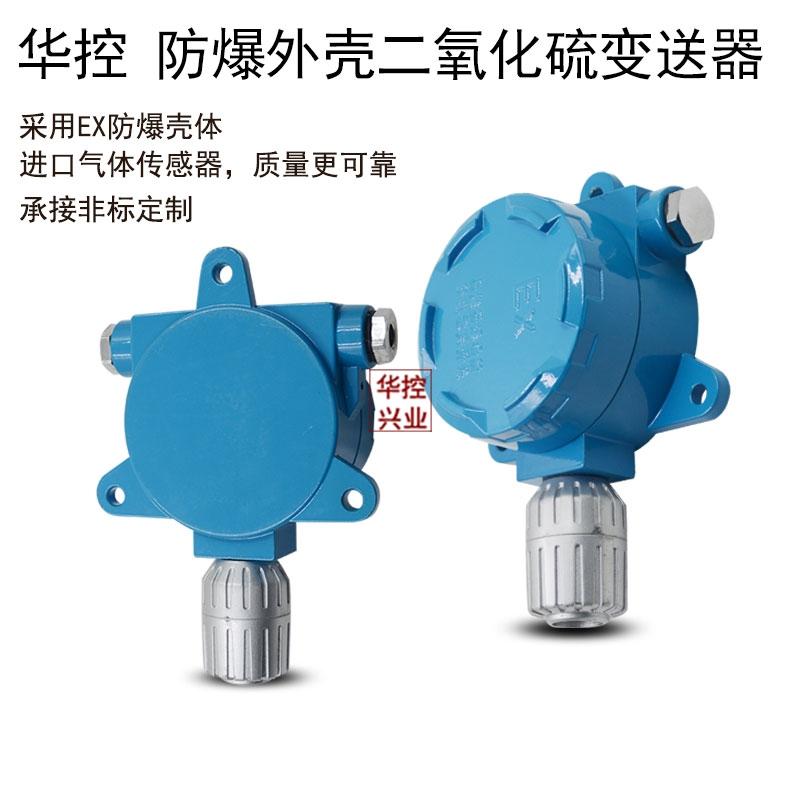 二氧化硫传感器 二氧化硫变送器 最大量程可达0-4000PPM气体检测