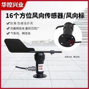 华控 风向传感器变送器 风向仪  脉冲RS485 4-20mA 0-10V