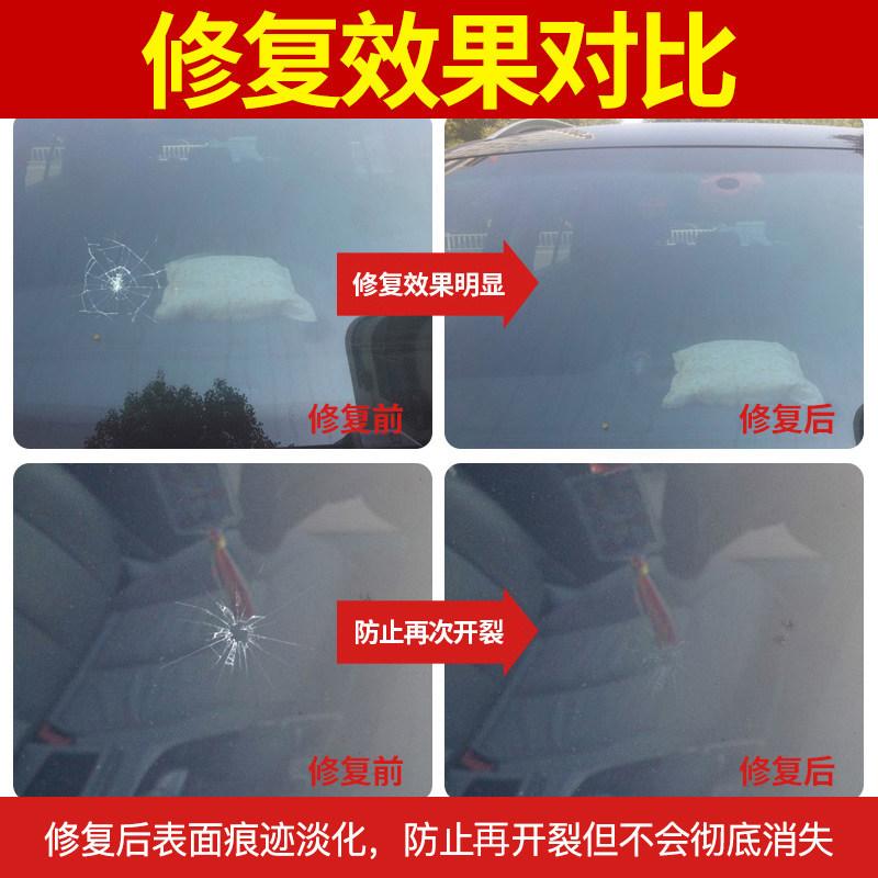 风挡车窗裂缝裂纹划痕修补液还原剂胶工具 汽车玻璃修复液前挡风
