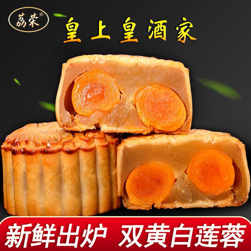 广州皇上皇酒家蛋黄月饼散装广东广式双黄白莲蓉传统正宗老式五仁