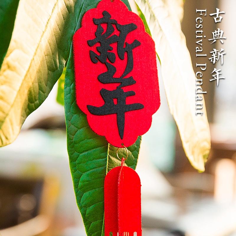 新年福字小挂件2019年猪年过年室内商场场景布置挂饰春节装饰用品