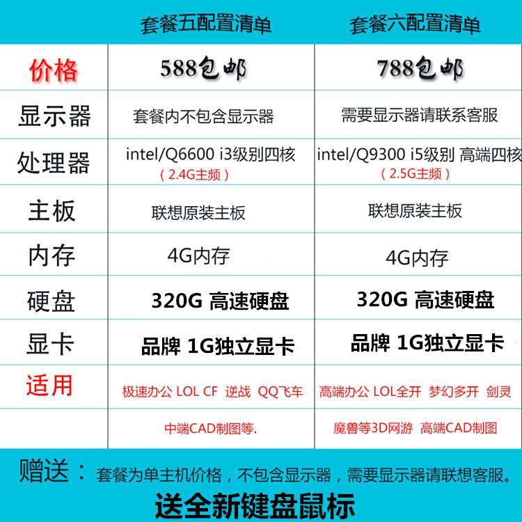 联想品牌二手电脑台式主机i3 i5四核家用办公游戏制图固态独显dnf