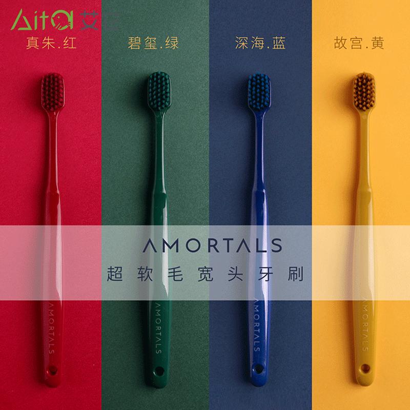 韩国尔木萄情侣牙刷一对超细超软毛纳米小头男女成人家庭装组合装