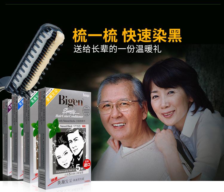 日本进口美源发采染发剂正品美源发彩一梳染黑色盖白发植