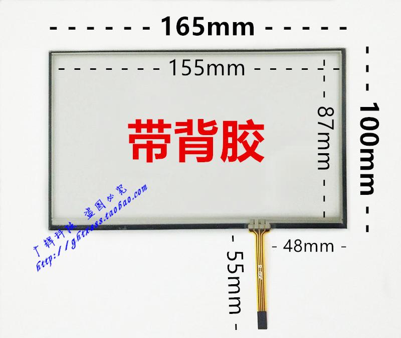 7寸觸控式螢幕 四線電阻式 165*100右邊線 車載導航DVD工業工控機外屏