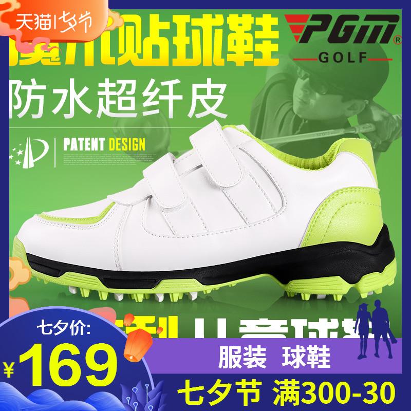防側滑專利!PGM 兒童高爾夫球鞋 男女童 防水鞋子 魔術貼鞋帶