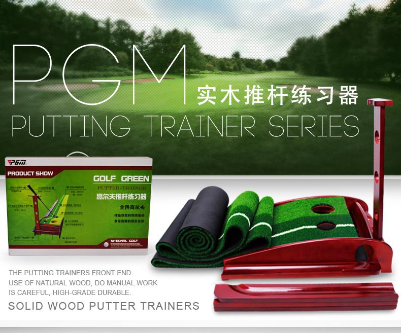 官方正品!PGM室内高尔夫练习套装 实木推杆练习器迷你练习毯球场