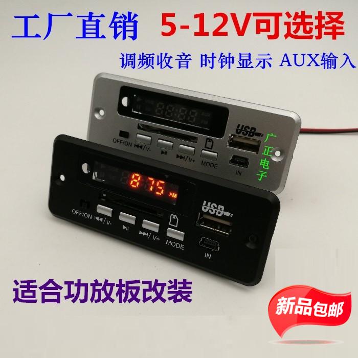 包郵 MP3解碼板 12V USB播放器 5V SD讀卡器 顯示 FM收音AUX 功放