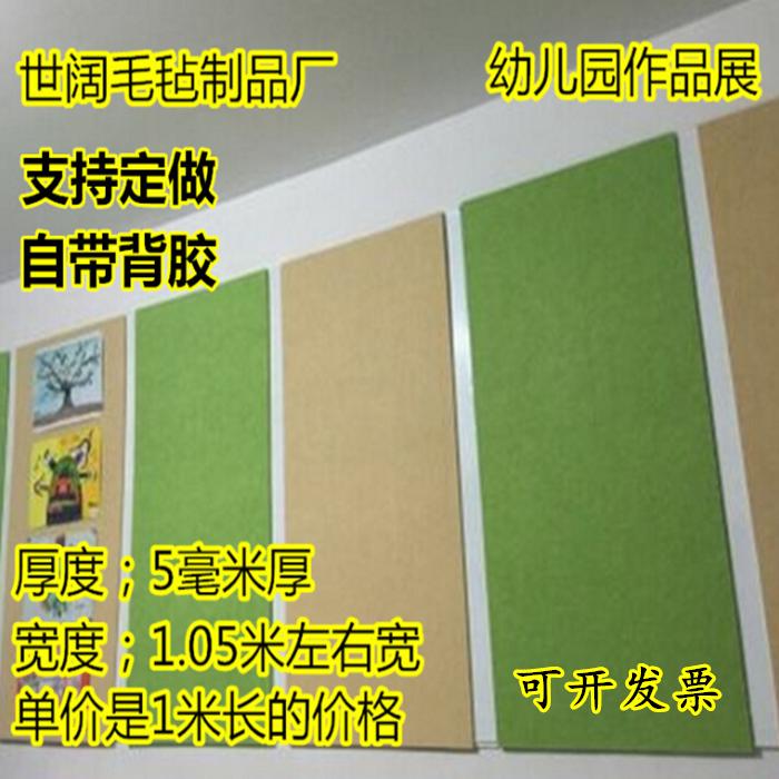 幼儿园作品展 超厚毛毡展示板公告栏留言板 墙裙背景墙 比软木好
