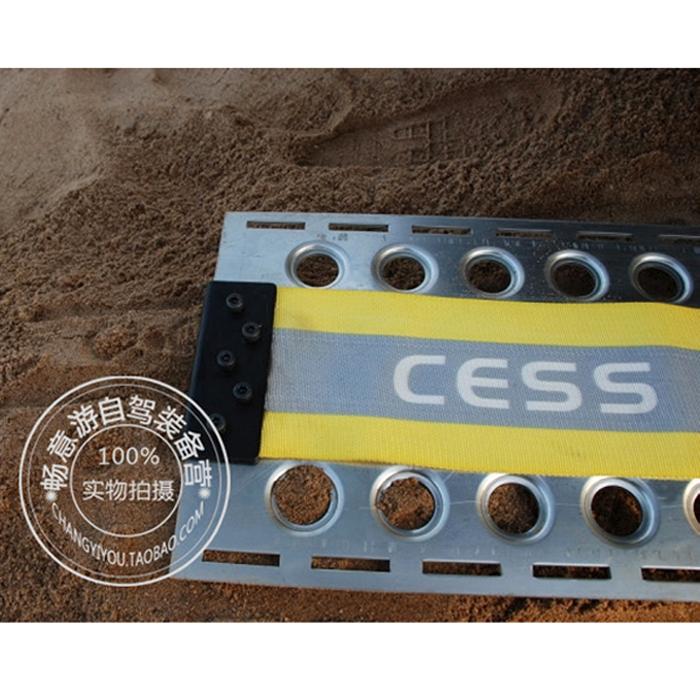CESS汽车脱困板/防沙板/防滑板沙漠铝合金自救防陷板  自驾游装备