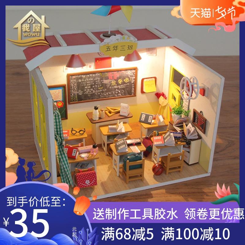 diy小屋同桌的你手工創意房子建築模型拼裝玩具創意生日禮物男女
