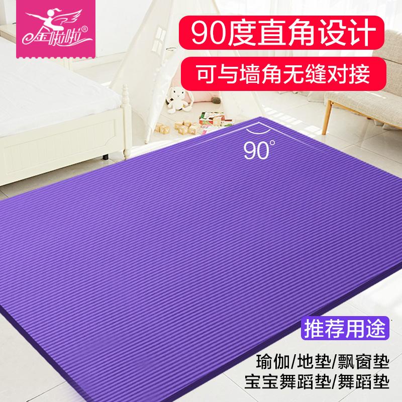 超大双人瑜伽垫加厚加宽加长女孩儿童舞蹈练功防滑健身家用地垫子【图4】