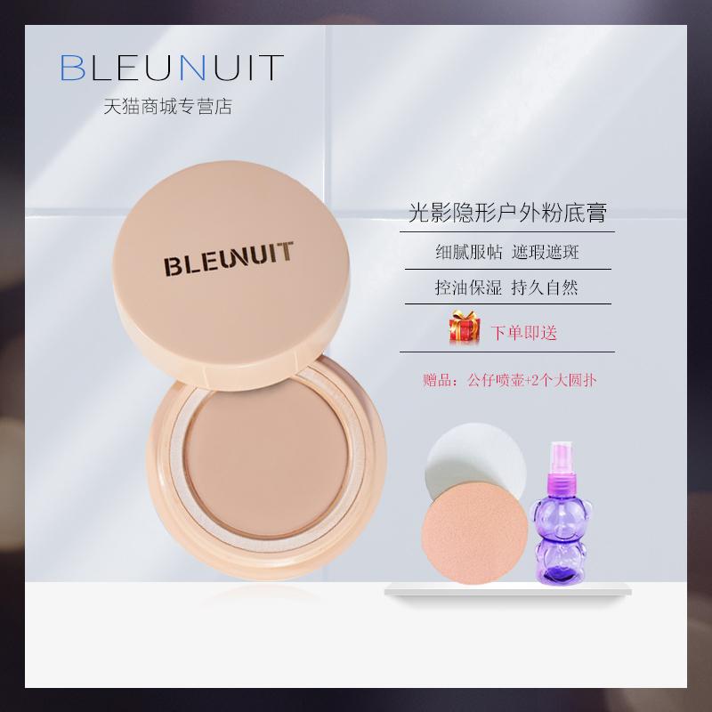 BLEUNUIT/深藍彩妝光影隱形戶外粉底膏輕薄遮瑕遮斑細膩遮蓋防水