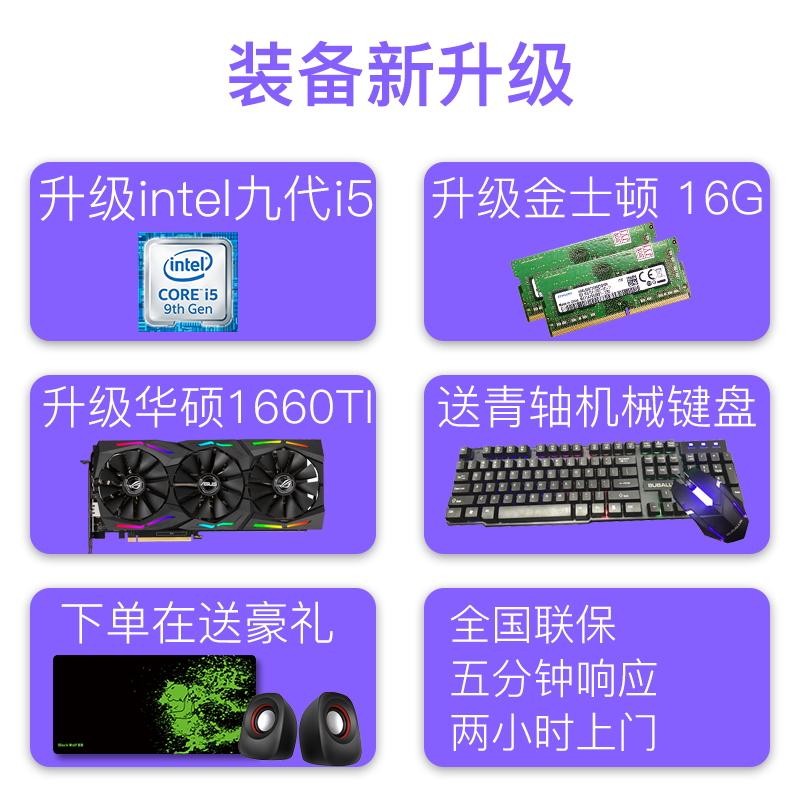 GTX1660ti 组装机 DIY 吃鸡网吧电脑台式全套电竞游戏型主机高配水冷绝地求生专用 9400F i5 9100F i3 英特尔酷睿