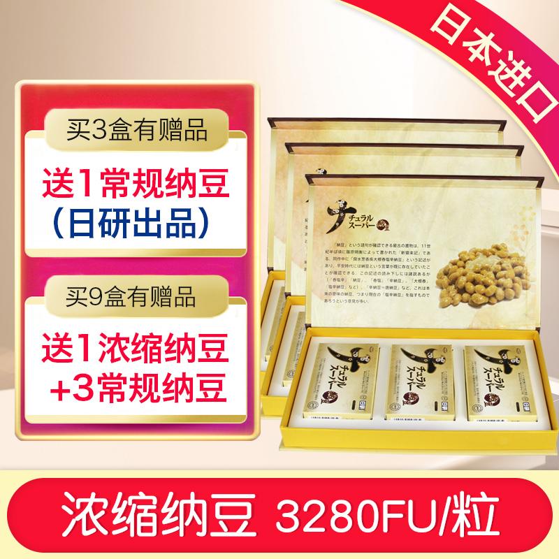 日研纳豆 日本超浓缩纳豆激酶胶囊40粒日研所原装进口 9盒装