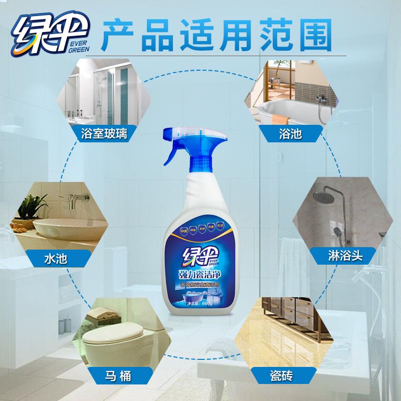 绿伞瓷砖清洁剂瓷洁净660g*2瓶 强力去污浴室地板砖多功能清洗剂