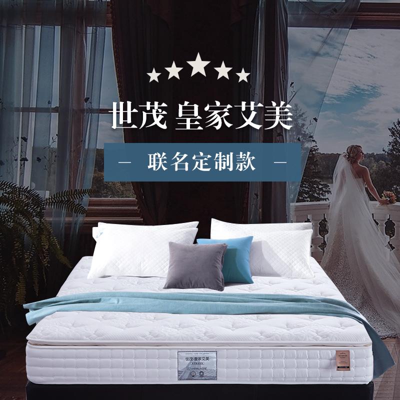 世茂艾美酒店 偏硬床垫 1.5m 米 1.8 乳胶弹簧床垫席梦思床垫 金可儿