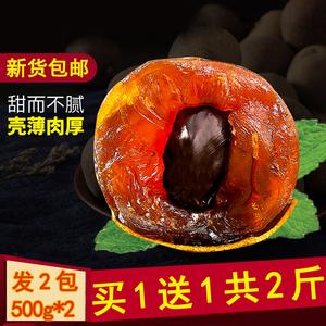 桂圆干买1送1共500g*2袋新货非无核桂圆肉福建莆田特产龙眼肉干货