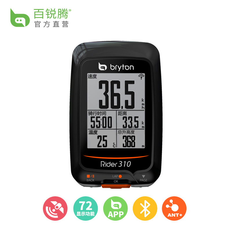 官方直營bryton百銳騰310E騎行配件自行車無線GPS碼錶全中文夜光