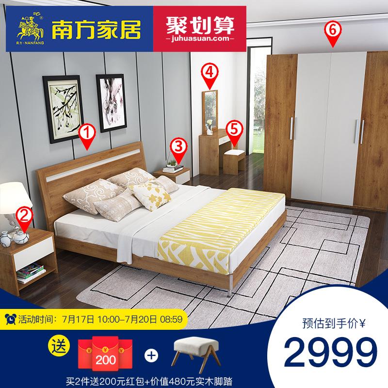 南方家居簡約現代雙人床1.5m1.8主臥儲物床臥室成套傢俱套裝組合