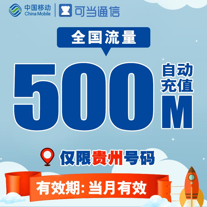 贵州移动全国流量充值卡 500M流量包叠加手机卡上网加油包