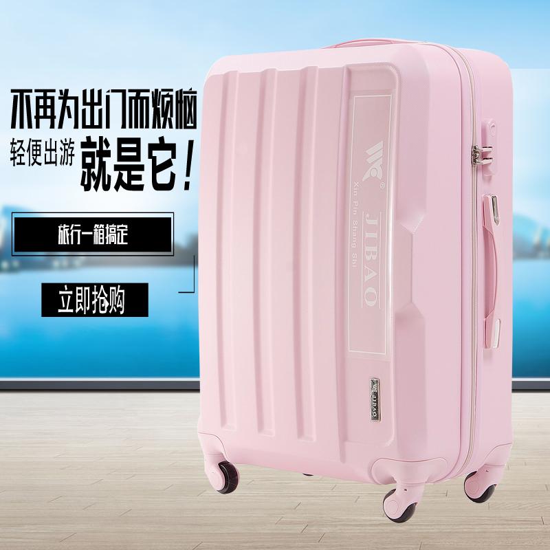 拉桿箱萬向輪韓國旅行箱包20寸24寸32行李箱女密碼登機箱子男拖箱