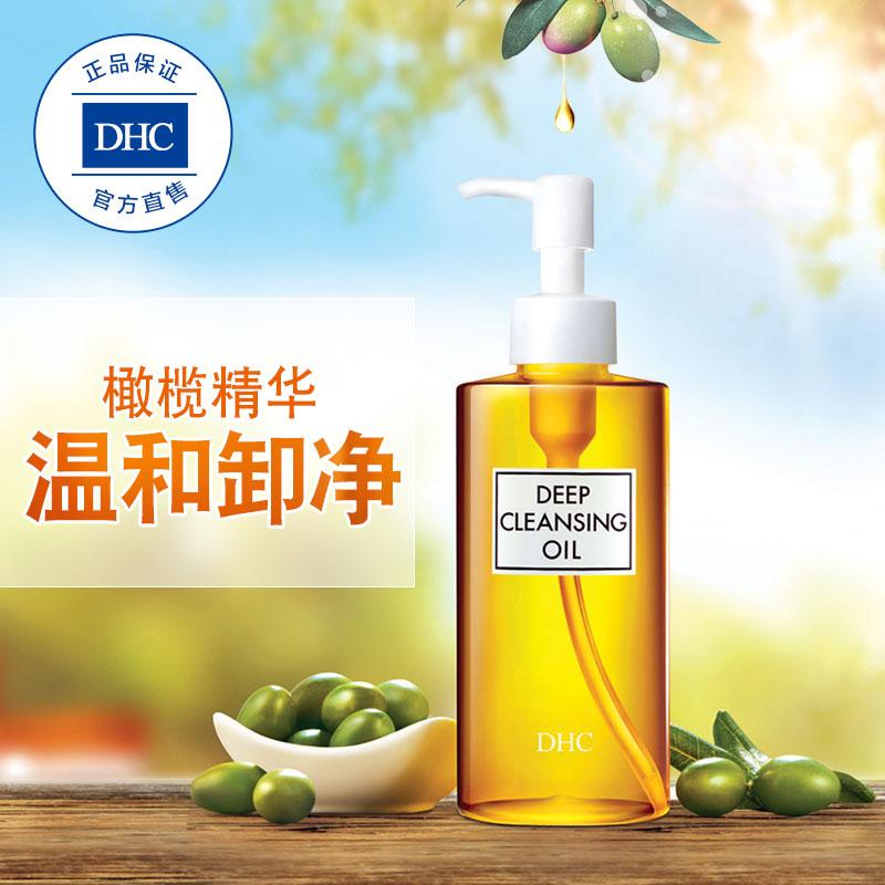 DHC橄榄卸妆油200mL 温和眼部唇部脸部深层清洁角质按压瓶