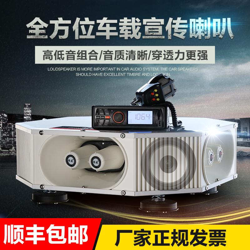 琅盛12V大功率車載擴音高音四方宣傳喇叭車頂廣告音響喊話揚聲器
