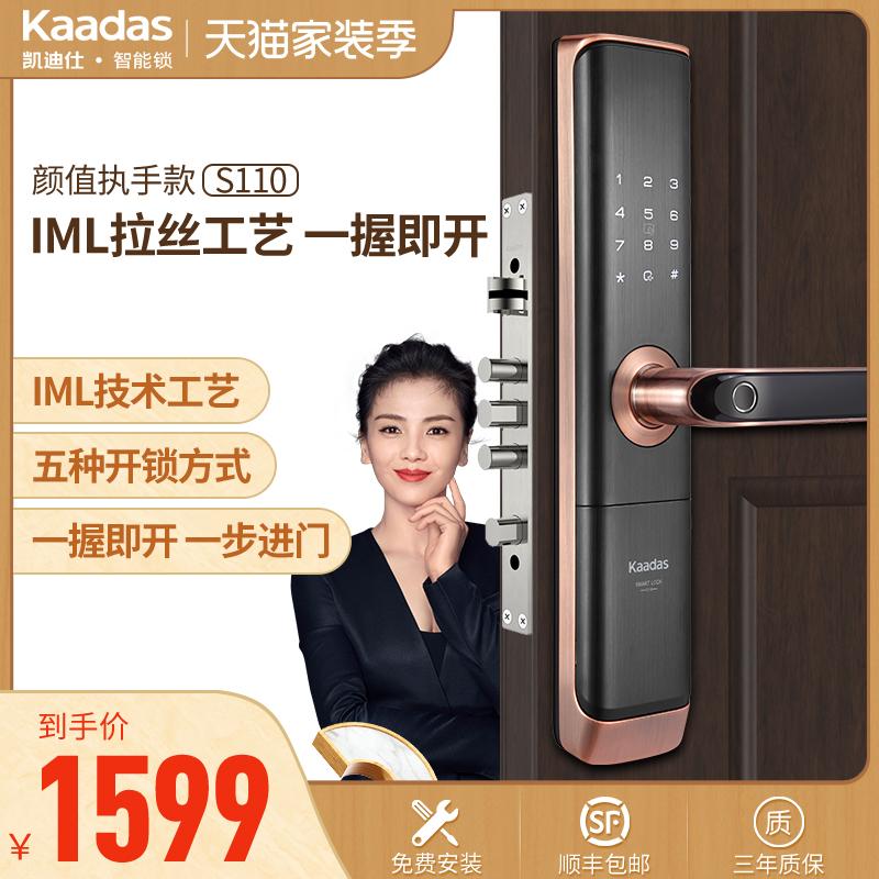 凯迪仕智能锁s110指纹锁家用防盗门锁电子门锁密码锁