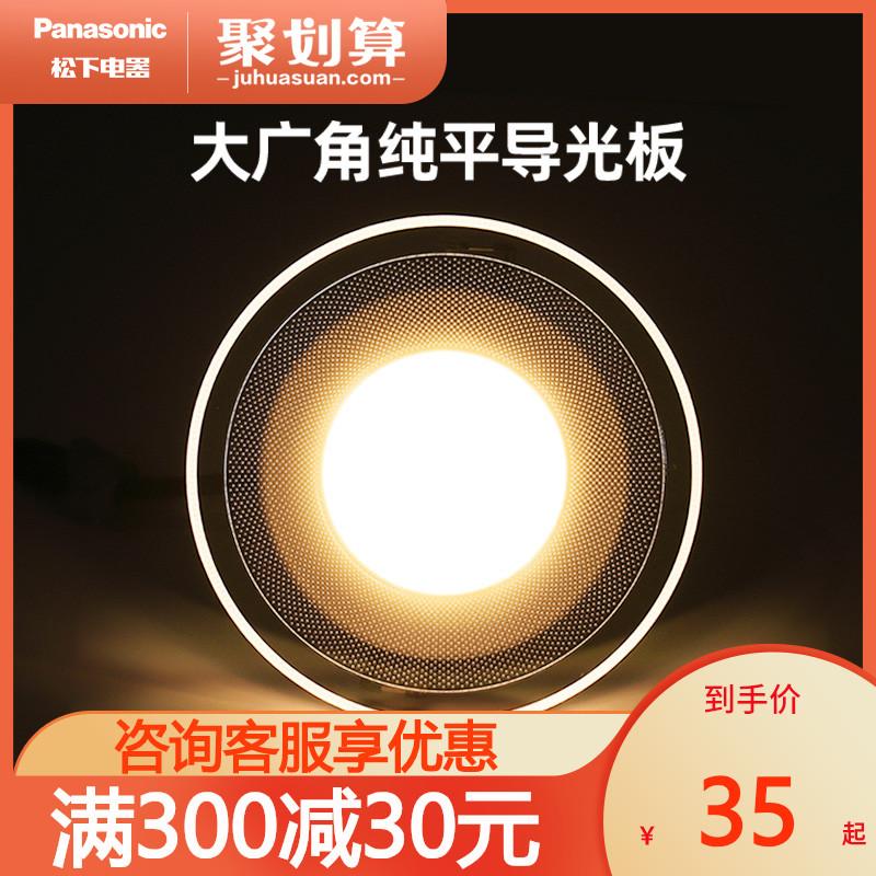 导光板筒灯开孔71~80MM