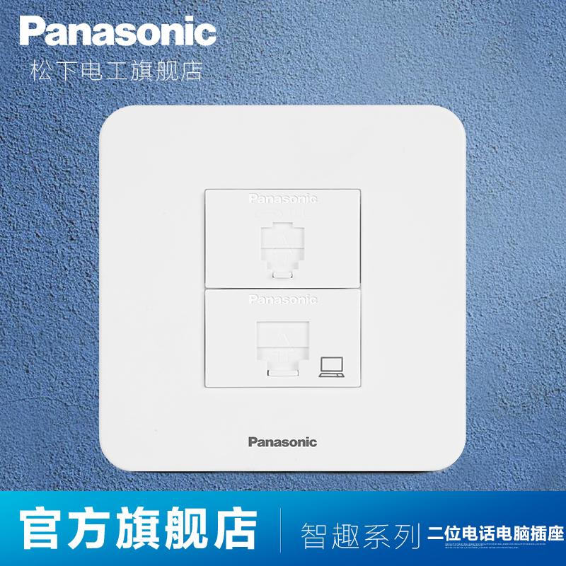 松下开关插座面板智趣网络网线电话雅白墙壁86型两位电话电脑插座
