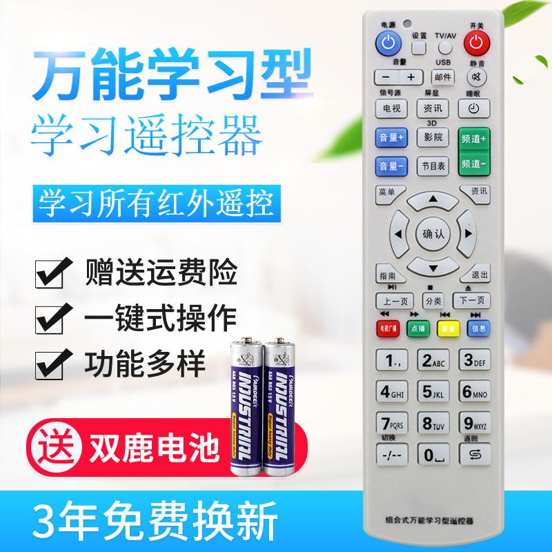 萬能學習型遙控器 多裝置合一 複製學習電視機/機頂盒/DVD/風扇等