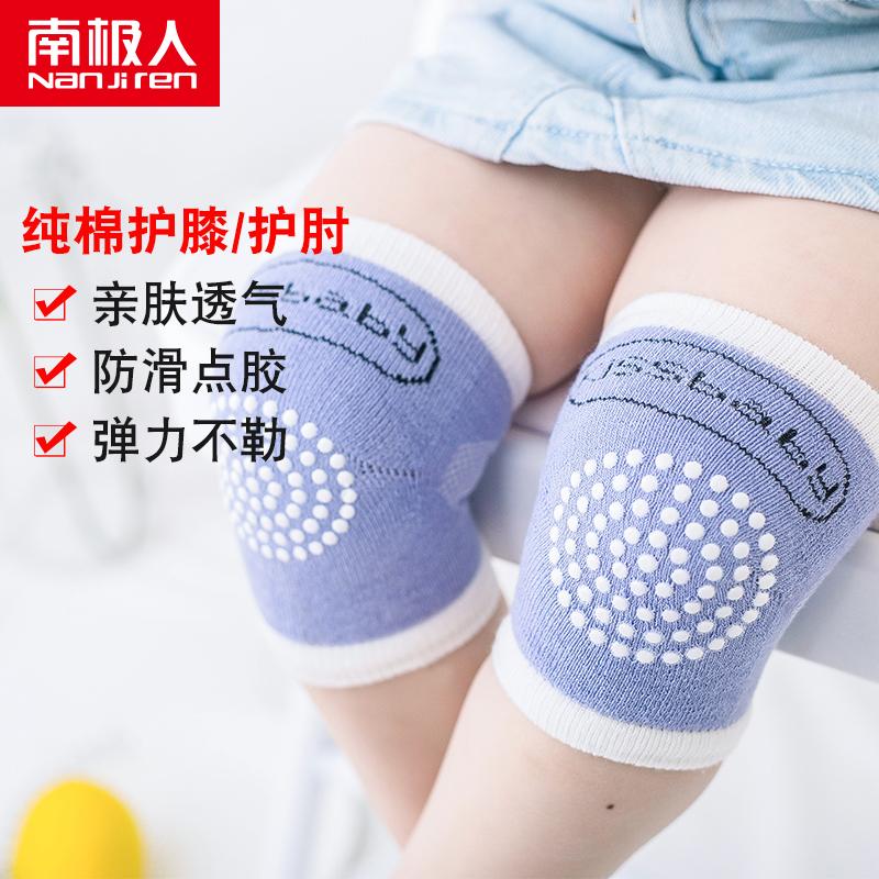 儿童护膝盖袜套宝宝夏天学走路防摔运动婴儿透气爬行夏季学步护肘
