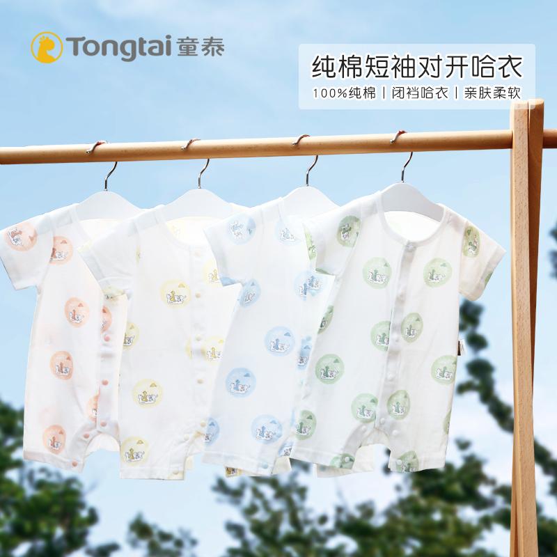 童泰新生婴儿儿衣服男女宝宝夏季薄款连体衣纯棉短袖爬服哈衣夏装