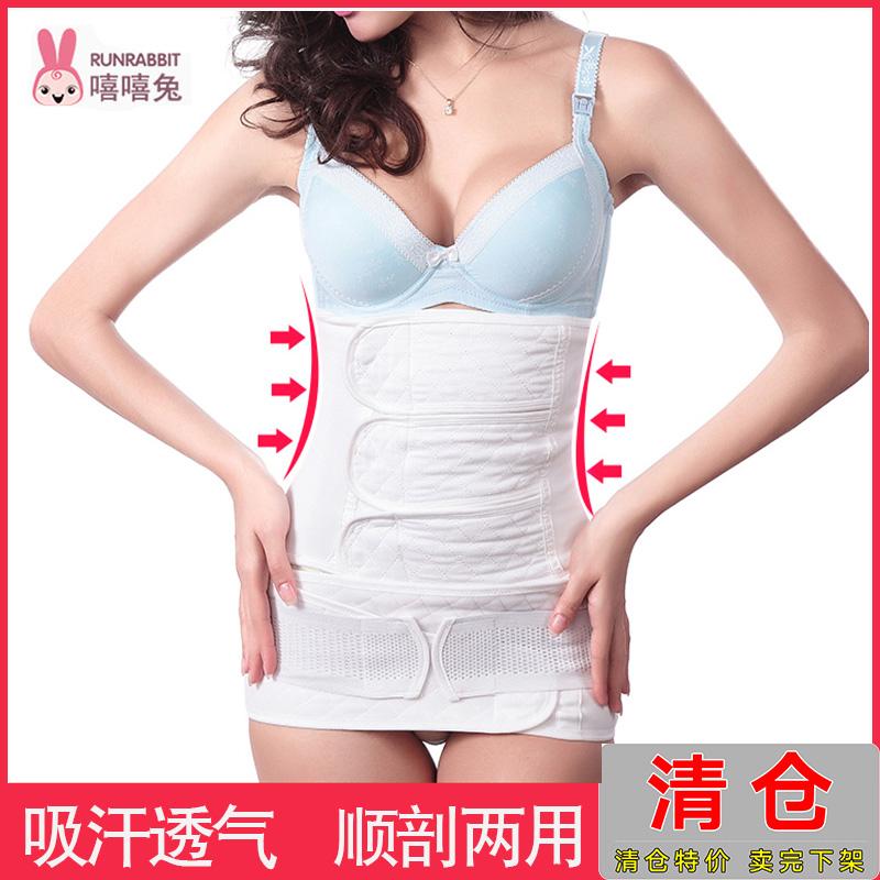 嘻嘻兔 純棉紗布產後收腹帶 孕婦順產剖腹產束腹月子塑身束縛帶
