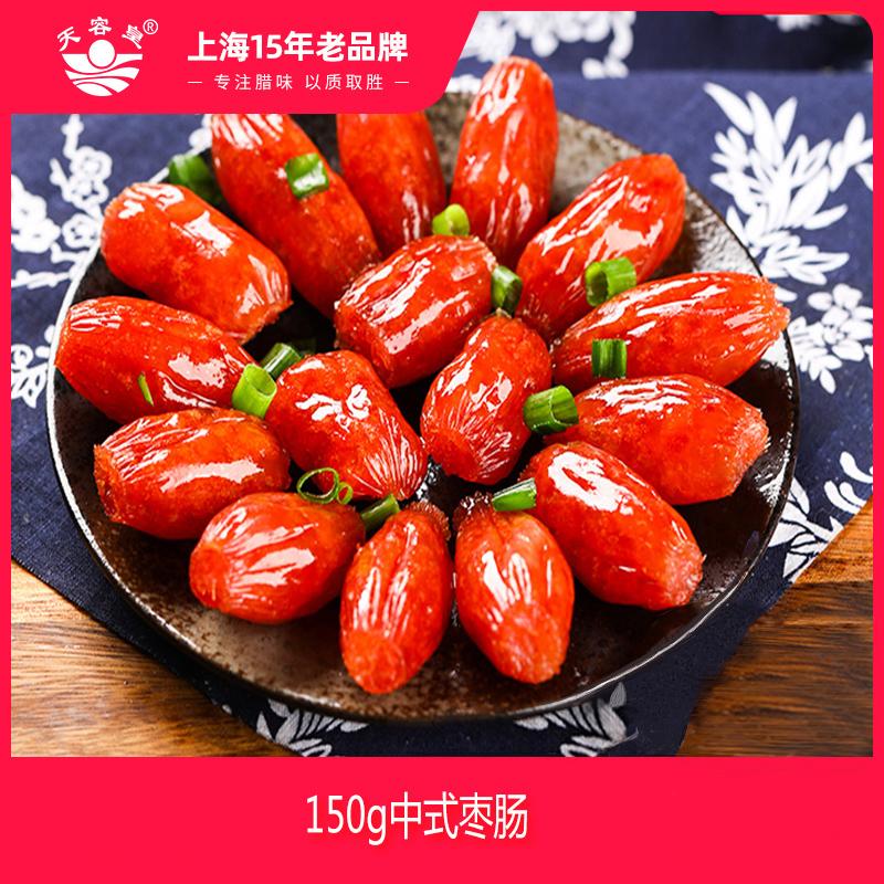 天容皇中式枣肠150广味腊肠小香肠哈尔滨红肠肉栆小香肠迷你腊肠