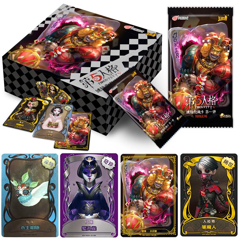 卡游第五人格卡片卡牌玩具全套儿童收藏册卡册 第5人格谜境闪卡包