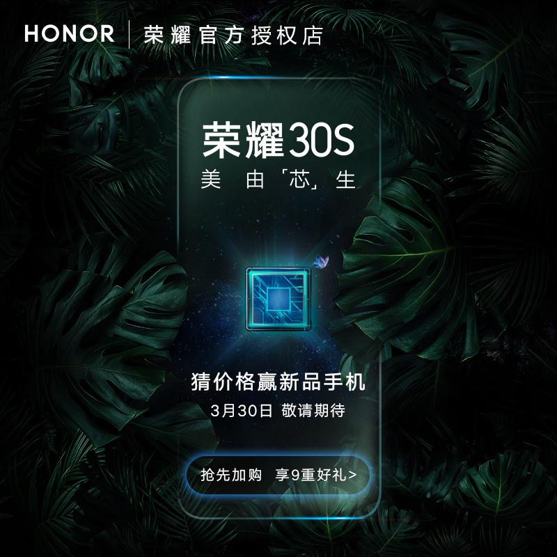 线上发布 日 30 月 3 华为旗下荣耀 手机 5G 新品 30S 荣耀 HONOR 华为 抢先加购 敬请期待 新品