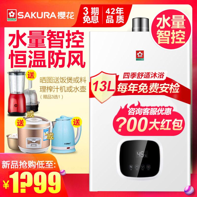 Sakura/樱花燃气热水器天然13L升12强排恒温液化防冻煤气正品节能