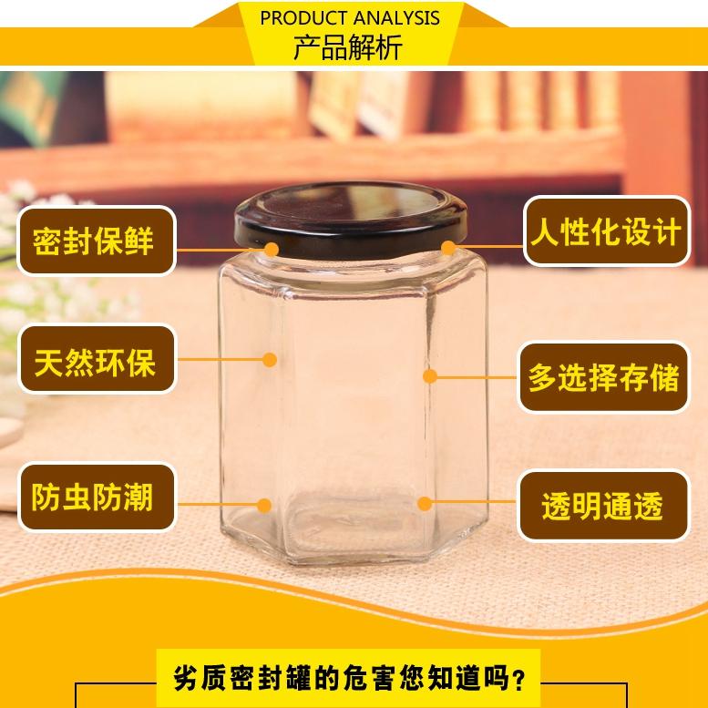 小号六棱玻璃瓶 蜂蜜包装密封罐果酱菜瓶子批发燕窝罐头瓶带盖