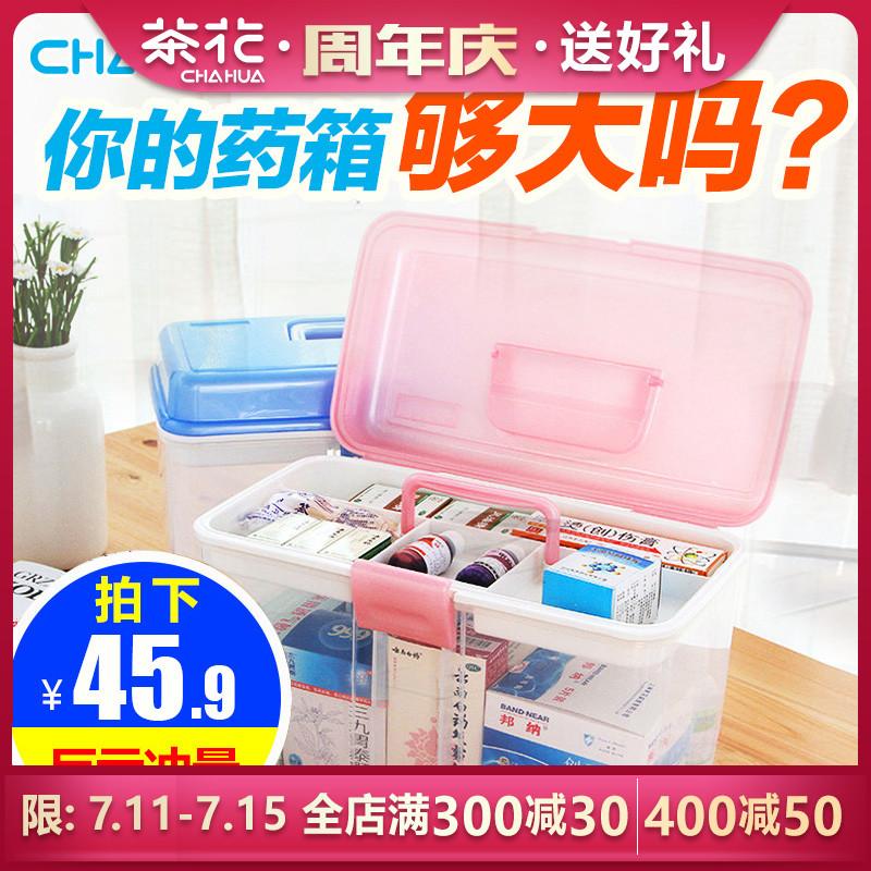 茶花葯箱子家庭裝特大容量多層家用兒童藥品藥物收納盒小號醫藥箱