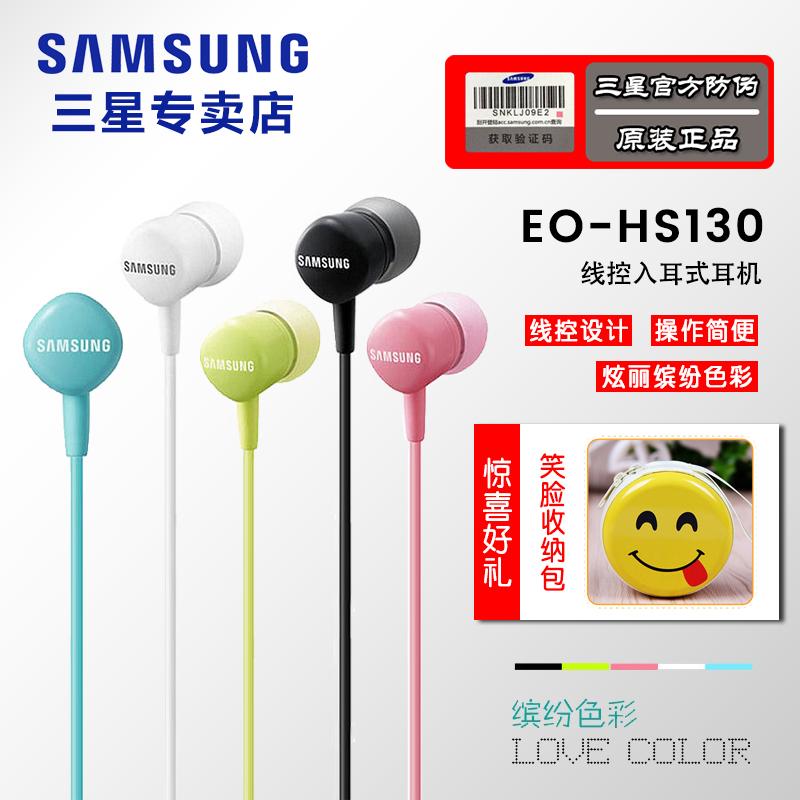 Samsung/三星 HS130原裝線控耳機入耳式S6/s7edge C7 A9通用note5