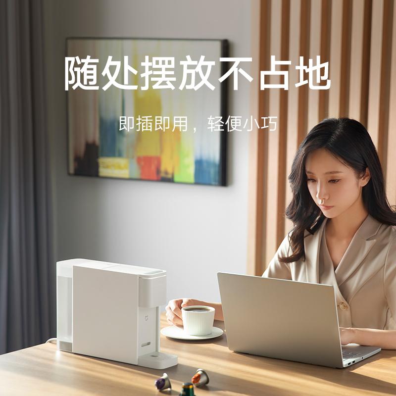小米米家胶囊咖啡机家用小型自动打咖啡办公室饮料机官方旗舰正品