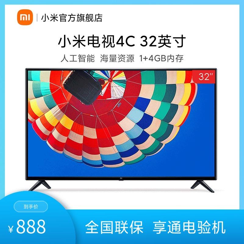 小米电视4C 32英寸高清智能立体声网络WiFi液晶平板电视官方旗舰