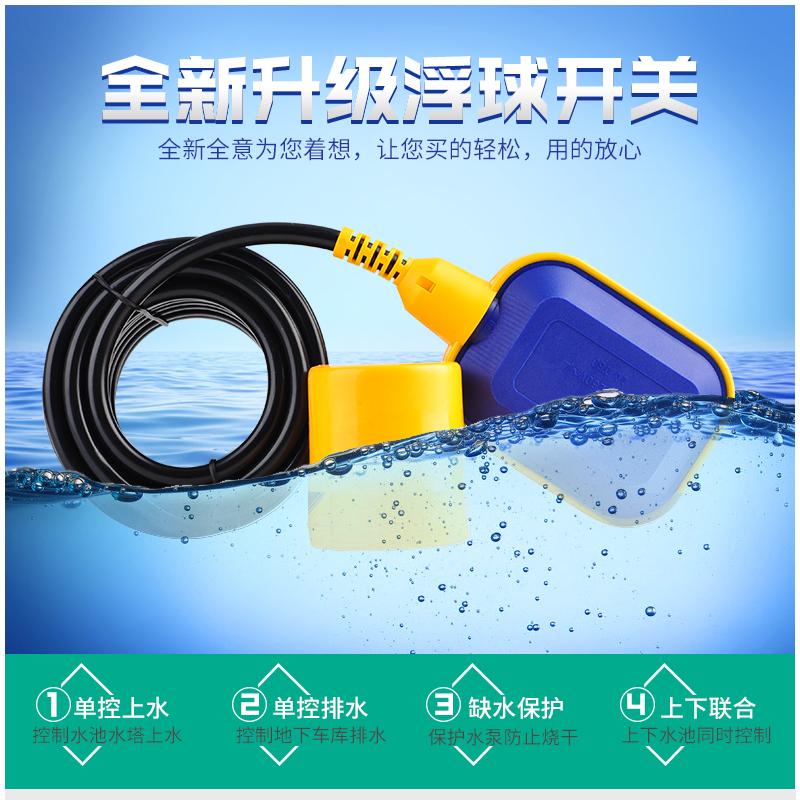 浮球开关水位控制器液位开关水塔水箱水位自动控制开关控制器