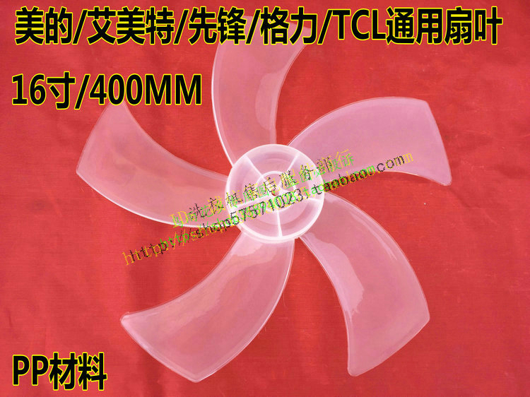 适用于美的先锋格力电风扇配件电风扇扇叶3叶 5叶16寸扇叶 风叶叶